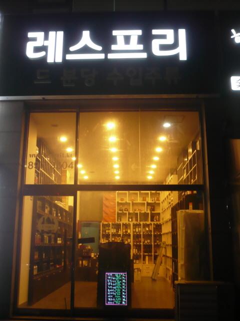 Front Shop Picture